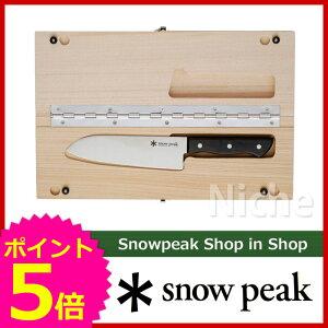 スノーピーク マナイタセット ShopinShop キャンプ オートキャ