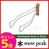スノーピーク コロダッチリフター [ CS-310 ] 【スノー ピーク ShopinShopのニッチ!】 キャンプ 用品 オートキャンプ 用品 のニッチ![ SNOW PEAK ]【】[P5]