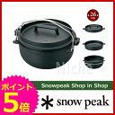 【即納】 SNOWPEAK スノーピーク 和鉄ダッチオーブン26 [ CS-520 ] [ スノー ピーク ShopinShop | キャンプ 用品 オートキャ...