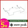 スノーピーク ガビングフレーム [ DB-005 ] [ スノー ピーク ShopinShop | キャンプ 用品 オートキャンプ 用品| SNOW PEAK ][P5]