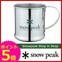 スノーピーク snow peak ステンレスマグカップ [ E-010R ] [ スノー ピーク ShopinShop | キャンプ 用品 オートキャンプ 用品| SNOW PEAK ][P5][nocu]