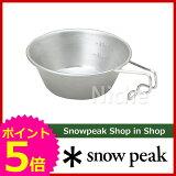 スノーピーク シェラカップ [ E-103 ] [ スノー ピーク ShopinShop | SNOW PEAK | シェラカップ | テーブルウェア テーブルウエア スノーピーク