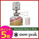 [ スノー ピーク ShopinShopのニッチ| スノーピーク ランタン ランタン ガス od缶 | アウトドア キャンプ用品 ]