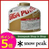 スノーピーク ギガパワーガス250 プロイソ [ GP-250G ] [ SNOW PEAK スノー ピーク ShopinShop | キャンプ 用品 オートキャンプ 用品 | カセットボンベ ガスカートリッジ ][P5]
