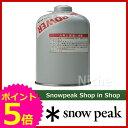 スノーピーク ギガパワーガス500 イソ [ GP-500S ] [ SNOW PEAK スノー ピーク ShopinShop | キャンプ 用品 オートキャンプ 用品 | カセットボンベ ガスカートリッジ ][P5] 0824楽天カード分割