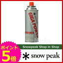 スノーピーク ギガパワーガスCB ブタン [ GPC-250S ] [ SNOW PEAK スノー ピーク ShopinShop   キャンプ 用品 オートキャンプ 用品   カセットボンベ ガスカートリッジ ][P5]