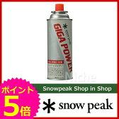 スノーピーク ギガパワーガスCB ブタン [ GPC-250S ] [ SNOW PEAK スノー ピーク ShopinShop | キャンプ 用品 オートキャンプ 用品 | カセットボンベ ガスカートリッジ ][P5]