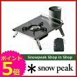  LI GS-400 GigaPower Plate Burner LI [      BBQ   ]  flagshipshop! [ SNOW PEAK ][P5]