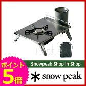 スノーピーク ギガパワープレートバーナーLI [ GS-400 ] [ バーべキュー用品 ・ バーベキューコンロ ・ バーベキューグリル BBQ 関連用品  スノー ピーク ShopinShop   SNOW PEAK ]【送料無料】[P5]