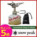 スノーピーク ギガパワーマイクロマックスウルトラライト [ GST-120R ] [ スノー ピーク ShopinShop | キャンプ 用品 オートキャンプ ..