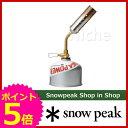 スノーピーク ギガパワー 2WAYトーチ [ GT-100 ] [ スノー ピーク ShopinShop | バーべキュー用品 ・ バーベキューコンロ ・ バー...
