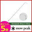 (SNOW PEAK)スノーピーク パイルドライバー LT-004 [ スノー ピーク ShopinShop | キャンプ 用品 オートキャンプ 用品| SNOWPEAK ][P5]
