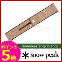 スノーピーク パイルドライバーケース [ LT-004B ] [ スノー ピーク ShopinShop | キャンプ 用品 オートキャンプ 用品| SNOW PEAK ][P5]