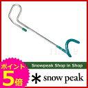 スノーピーク ランタンハンガー L [ LT-007 ] [ スノー ピーク ShopinShop | キャンプ 用品 オートキャンプ 用品| SNOW PEAK ][P5]