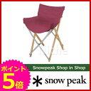 スノーピーク Take!チェアカラーズ ディープレッド [ LV-080DR ] [ snow peak ShopinShop スノー ピーク チェア アウトド...