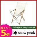 SNOWPEAK スノーピーク Take! チェアロング [LV-081R] [ スノー ピーク ShopinShop | キャンプ 用品 オートキャンプ 用品...