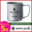 スノーピーク チタンシングルマグ 450 [ MG-043R ][ スノー ピーク ShopinShop | キャンプ 用品 オートキャンプ 用品| SNOW PEAK ][P5]