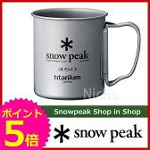 スノーピーク チタンシングルマグ 450 [ MG-043R ] [ スノー ピーク ShopinShop | キャンプ 用品 オートキャンプ 用品| SNOW PEAK ][P5]
