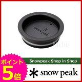 スノーピーク チタンダブルマグ300ml用 フタ [ MGC-052 ] [ SNOW PEAK スノー ピーク ShopinShop | キャンプ 用品 オートキャンプ 用品 |
