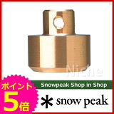 スノーピーク 交換用銅ヘッド [ N-001-1 ] 【スノー ピーク ShopinShopのニッチ!】 キャンプ 用品 オートキャンプ 用品 のニッチ![ SNOW PEAK ][P5]