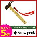 スノーピーク ペグハンマーPRO.S [ N-002 ] [ snow peak ShopinShop スノー ピーク ペグハンマー | テント タープ アウト...