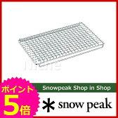 スノーピーク 焼アミステンハーフPro [ S-029HA ] [ 焼き網 焼網 | 焚き火台 焚火台 関連品| スノー ピーク ShopinShop | キャンプ 用品 オートキャンプ 用品| SNOW PEAK ][P5]