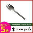 スノーピーク スクー [ SCT-125 ] [ スノー ピーク ShopinShop | キャンプ 用品 オートキャンプ 用品 | カトラリー | SNOW PEAK ][P5]