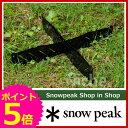 スノーピーク 焚火台ベースプレートスタンド L/M [ ST-032BS ] [ スノー ピーク ShopinShop | SNOW PEAK ][P5]