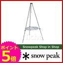 スノーピーク スタンド ShopinShop キャンプ