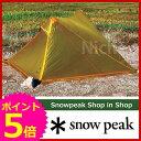 スノーピーク セル2 [ STP-180 ] [ スノーピーク ShopinShop | キャンプ 用品 オートキャンプ 用品 | オートキャンプ テント タープ 関..