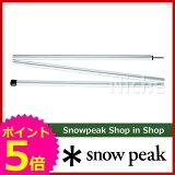 スノーピーク アルミポール170cm TP-022 [ スノー ピーク ShopinShop   オートキャンプ テント タープ 関連品  キャンプ 用品 オートキャンプ 用品 