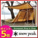 スノーピーク アップライトポールセット ShopinShop オートキャンプ