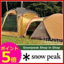 スノーピーク メッシュシェルター トンネル [ TP-920T] snow peak Mesh Shelter Tunnel [ スノー ピーク ShopinShop | オートキャンプ テント シェルター 関連品| キャンプ 用品 オートキャンプ | SNOW PEAK ][P5]