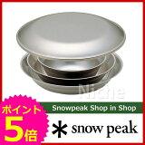 ◆未定◆スノーピーク テーブルウェアセットL [ TW-021 ] [ スノー ピーク ShopinShop | SNOW PEAK | テーブルウェア テーブルウエア スノーピー