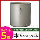 スノーピーク スタッキングマグ雪峰H450 [ TW-122 ] [ スノー ピーク ShopinShop   SNOW PEAK   マグカップ コップ 湯の...
