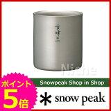 ◆未定◆スノーピーク スタッキングマグ雪峰H300 [ TW-123 ] [ スノー ピーク ShopinShop | SNOW PEAK | マグカップ コップ 湯のみ 湯呑み