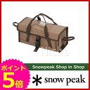 スノーピーク マルチコンテナ S [ UG-073R ] [ スノー ピーク ShopinShop   キャンプ 用品 オートキャンプ 用品  SNOW PEA...