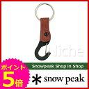 スノーピーク スパイダルコキーホルダー [ UG-063 ] 【スノー ピーク ShopinShopのニッチ!】 キャンプ 用品 オートキャンプ 用品 のニッチ![ SNOW PEAK ][P5] 0824楽天カード分割