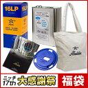ブルーフレーム用福袋(3機種対応)