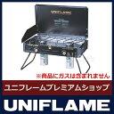 ユニフレーム ツインバーナー US-1900 ブラック [ 610312 ] [ uniflame ユニフレーム プレミアムショップ | キャンプ 用品 オートキャ…