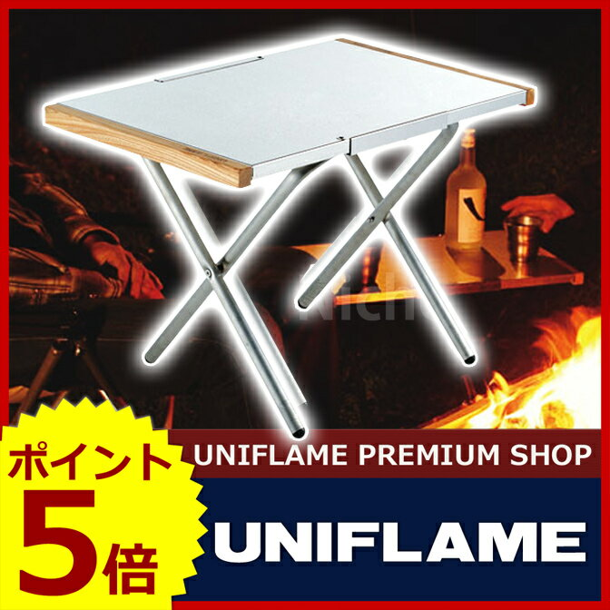 ユニフレーム 焚火テーブル [ 682104 ] [ BBQ バーベキュー テーブル | …...:mitsuyoshi:10003073