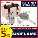 ◆月末SALE!!◆☆数量限定販売☆ ユニフレーム UFコーヒーセット(ミル限定バージョン) [ 664094 ][P5]