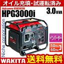 【即納】【新品・オイル充填試運転済】 ワキタ インバーター発電機 HPG3000i
