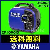 【即納】【新品・オイル充填試運転済】 ヤマハ 発電機 EF1600iS  充電コードプレゼント!(EU16I 相当品)[ ヤマハ発電機 YAMAHA 発電機 インバーター 非常 発