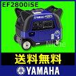【即納】【新品・オイル充填試運転済】ヤマハ 発電機 EF2800iSE インバーター 発電機 [防災・地震・非常| 発電機 エンジン | YAMAHA 発電機 | EF2800ise | 非常用 発電 機 インバータ発電機 ]