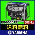 【新品・オイル充填試運転済】 ヤマハ 発電機 EF6000TE 50Hz 4サイクル 発電機 バッテリー標準装備[防災・地震・非常][ 発電機 エンジン ][ YAMAHA 発電機 ][ 発電 機 ][非常用電源 小型 家庭用]