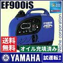 【あす楽】【新品・オイル充填試運転済】 ヤマハ 発電機 EF900iS ( ヤマハ EF900iS 発電機 インバーター ) 防災・地震・非常 EF900iS ...