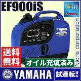 雅马哈品牌 变频发电机EF900iS[【即納】発電機 【新品・オイル充填試運転済】 ヤマハ 発電機 EF900iS ( ヤマハ EF900iS 発電機 インバーター ) 防災・地震・非常 EF900iS [ 発電機ヤマ]