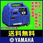 ◆500円クーポン発行中◆【即納】 ヤマハ インバーター発電機 EF900iSGB 【新品・オイル充填試運転済】