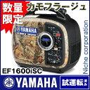 【新品・試運転済み】ヤマハ インバーター発電機 EF1600iSC 【即納】